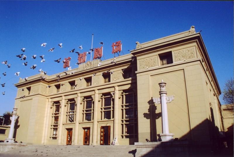 Shoudu-Juchang- TeatrodellaCapitale