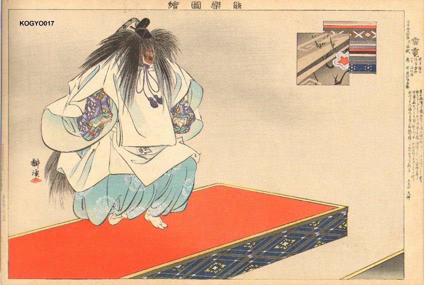 """Tsukioka Kogyo: Raiden (dio del tuono), dalla serie """"Nogaku Zue"""", 1898"""
